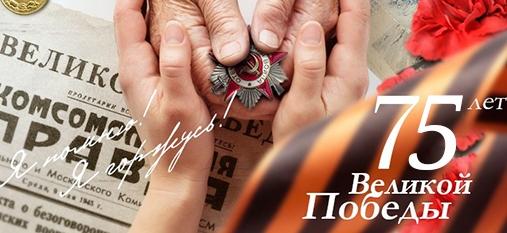 Сочинцы могут принять участие в подготовке к празднованию юбилея Великой Победы