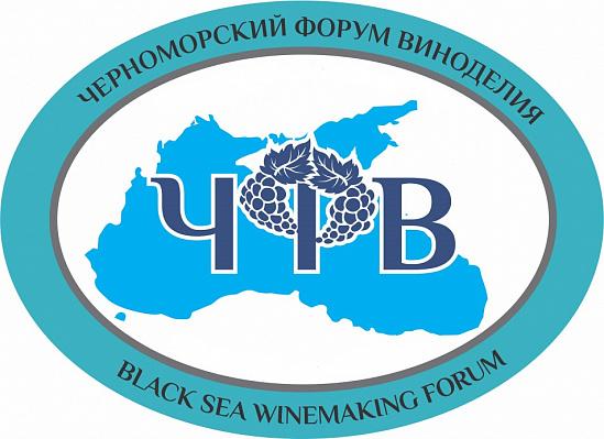 В Сочи проведут Черноморский форум виноделия